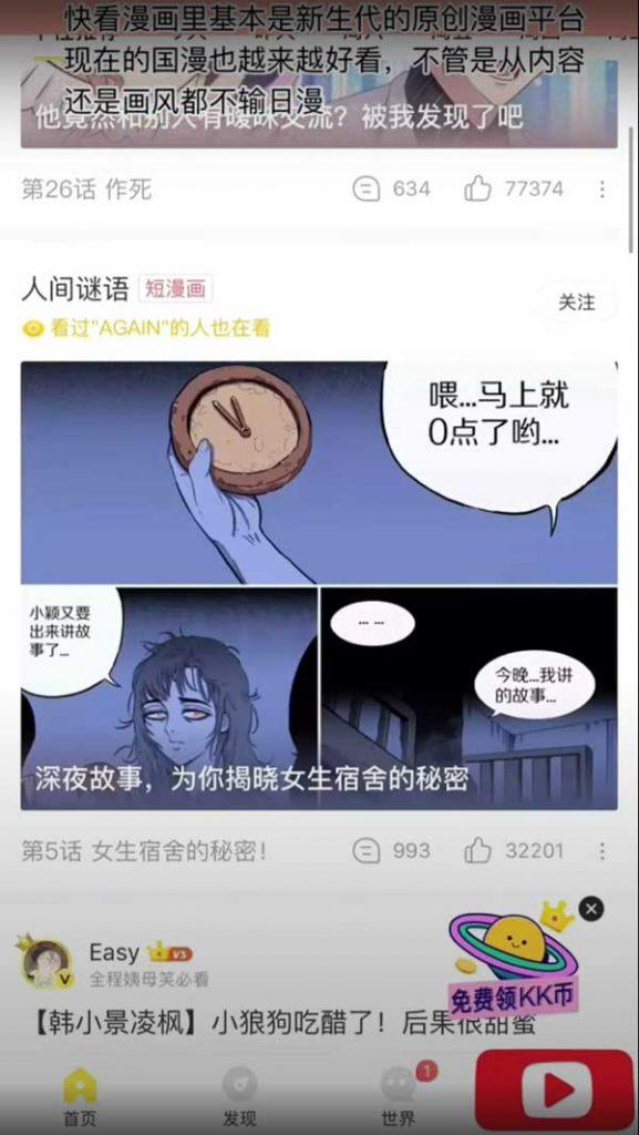 App đọc truyện tranh Trung Quốc Kuaikanmanhua